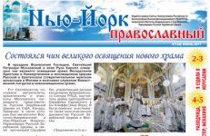 Газета Нью-Йорк Православный №5 (137) Май, 2017