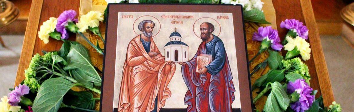 Праздник свв. Апостолов Петра и Павла. 12 июля, 2017 г.
