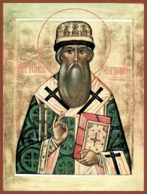 Святитель Иов Московский и всея Руси, патриарх