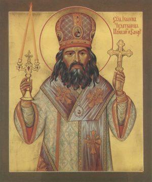 Святитель Иоанн (Максимович), Шанхайский, Сан-Францисский, архиепископ