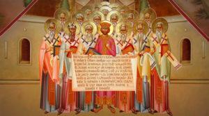 Память святых отцов Вселенских Соборов