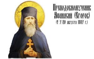 Преподобномученик Афанасий (Егоров), игумен