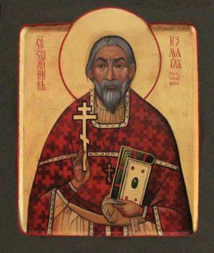 Священномученик Исмаил Базилевский, пресвитер
