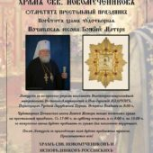 Икона Почаевской Божией Матери посетит наш храм в субботу 9-го и в воскресенье 10-го февраля