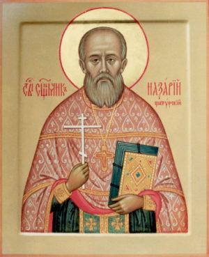 Протоиерей Назарий Грибков, священномученик
