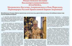 Нью-Йорк Православный №1 (140) Январь, 2018