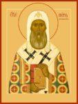 свт. Петр Московский, всея Руси чудотворец