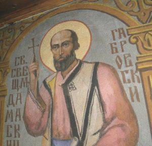 Святой священномученик Дамаскин Габровский
