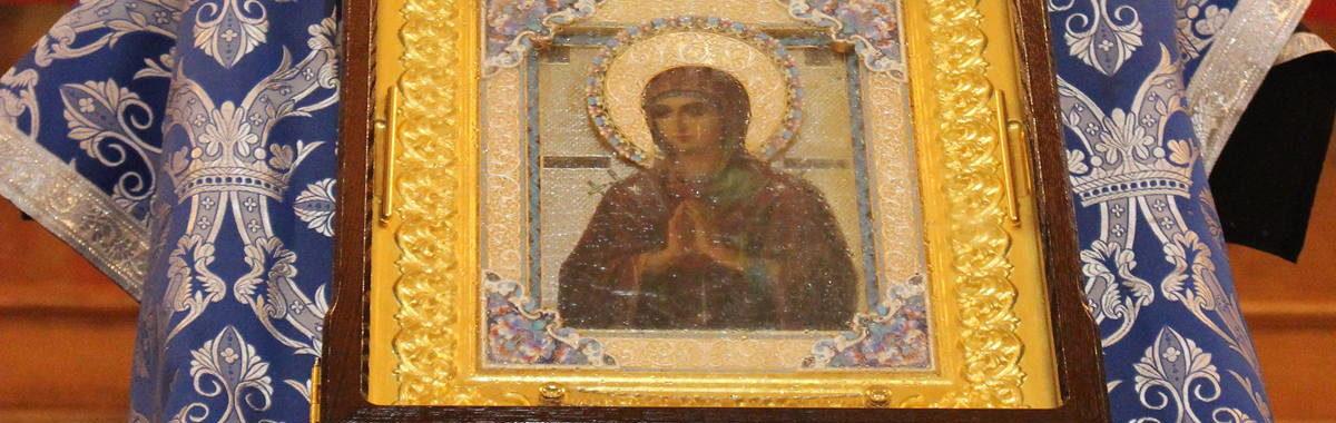Икона Пресвятой Богородицы «Умягчение злых сердец» посетила наш храм