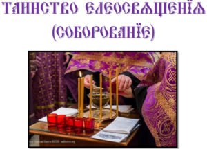 Таинство Соборования в Храме Новомучеников 14 апреля