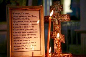 Молитва об Упокоении