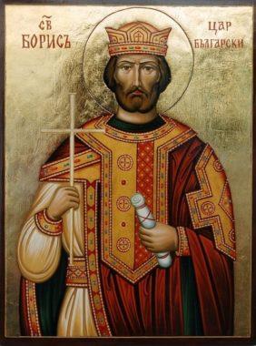 Равноапостольный Бори́с (в Крещении Михаи́л) Болгарский, царь