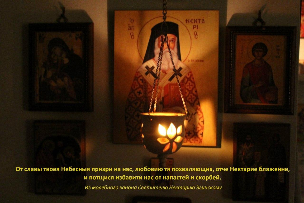 Nektarij-eginskiy_pray