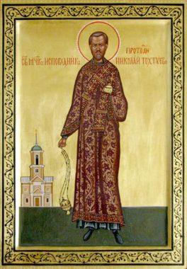 Новомученик Николай Тохтуев