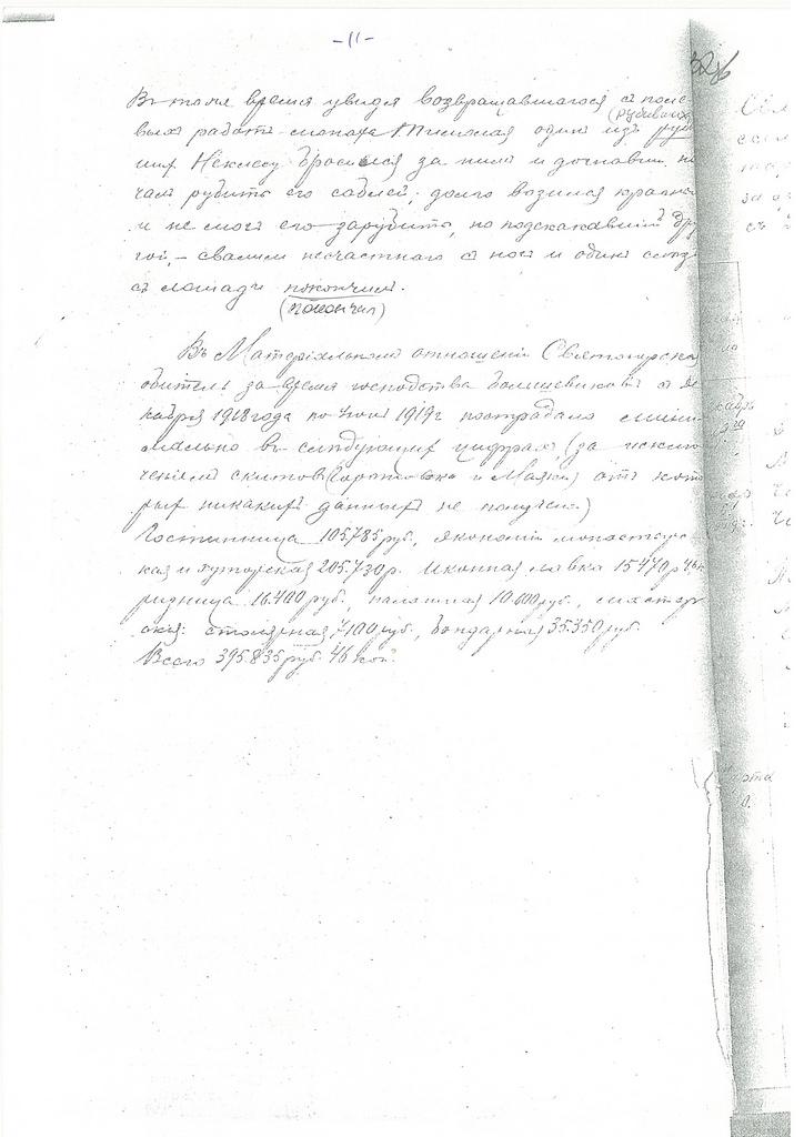 New-marturs-Sviatogorsk_letter-2