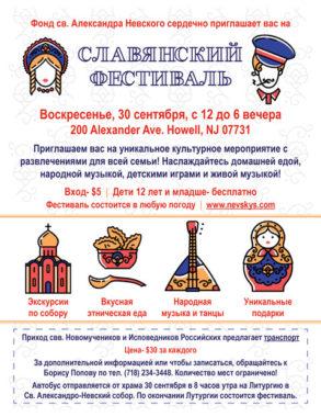 Фонд св. Александра Невского приглашает на СЛАВЯНСКИЙ ФЕСТИВАЛЬ!