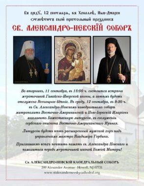 Св. Александро-Невский собор отметит свой престольный праздник 12 сентября 2018 г.
