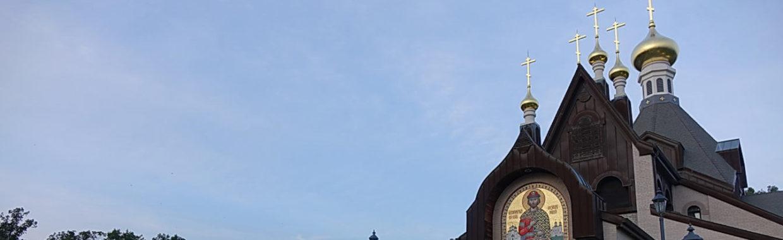 Св. Александро-Невский собор отметит свой престольный праздник