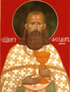 Священномученик Фео́дор Лебедев, пресвитер