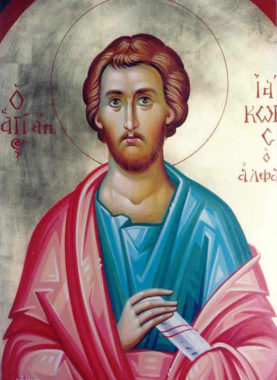 Апостол Иа́ков Алфеев, брат евангелиста Матфе́я