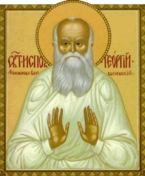 Исповедник Гео́ргий Седов, Романово-Борисоглебский