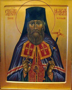 Священномученик Иоаса́ф (Удалов), Чистопольский, епископ