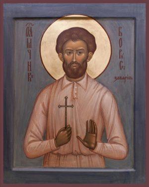 Новомученик Борис Заварин