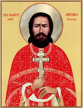 Новомученик Михаил Пятаев, пресвитер