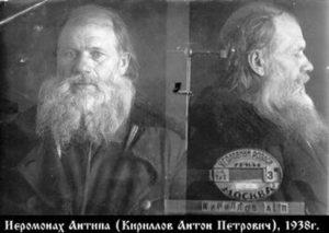 Преподобномученик Анти́па (Кириллов), иеромонах