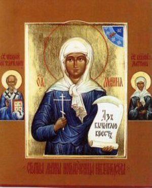 Новомученица Марина Нижегородская