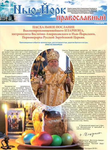 Нью-Йорк Православный №1 (144), 2020
