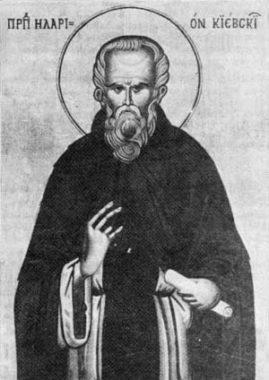 Святитель Иларион, митрополит Киевский и всея Руси