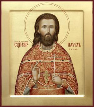 Священномученик Павел Фокин, пресвитер