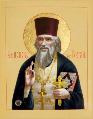 Исповедник Георгий Коссов, пресвитер