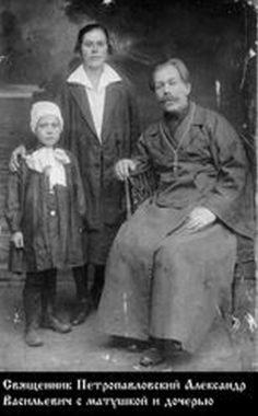 Священномученик Александр Петропавловский, пресвитер