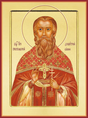 Священномученик Димитрий Куклин, пресвитер