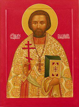 Священномученик Владимир Проферансов, пресвитер