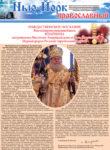 Газета Нью-Йорк Православный №1 (144), 2020 | Храм Святых Новомучеников и Исповедников Российских в Бруклине