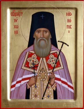 Священномученик Тихон (Никаноров) Воронежский, архиепископ