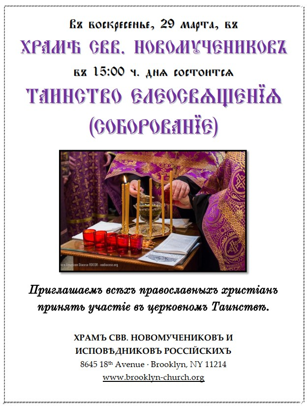Таинство Соборованія состоится 29 марта