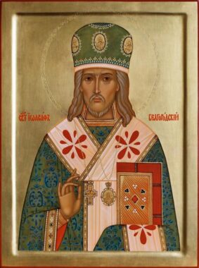 Святитель Иоасаф Белгородский, епископ