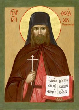 Преподобномученик Фео́дор (Богоявленский), иеромонах